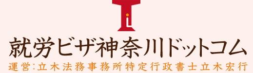 就労ビザ神奈川ドットコム(運営:立木法務事務所特定行政書士立木宏行)